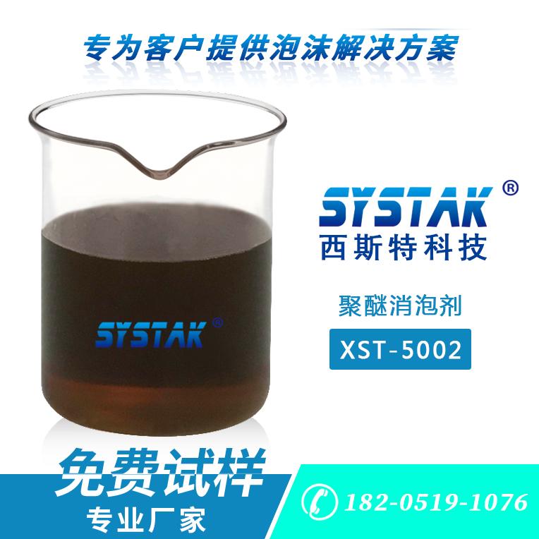 聚醚万博manbetx官网XST-5002