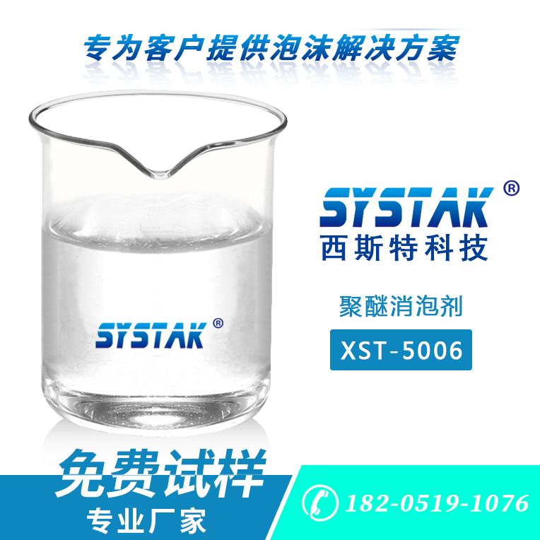 聚醚万博manbetx官网XST-5006