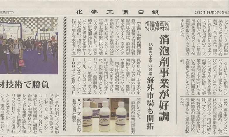 西斯特科技:自主创新,进军日本化工界实现高质量发展